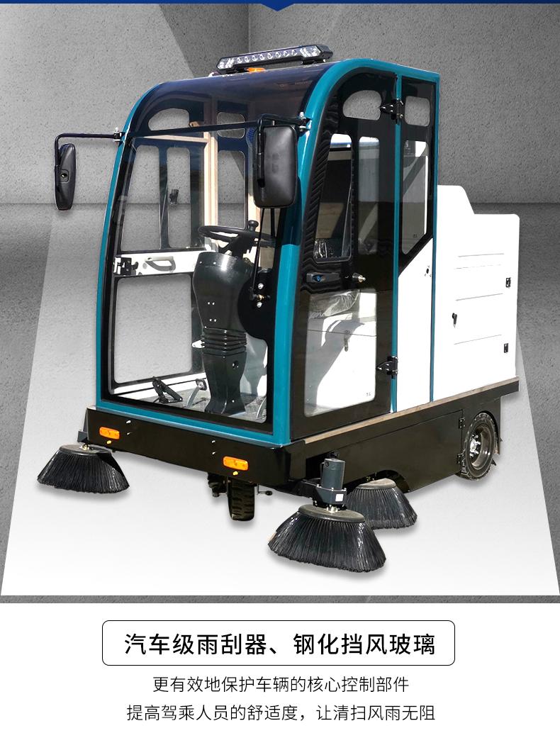 ZC-2000A全封閉電動掃地車08