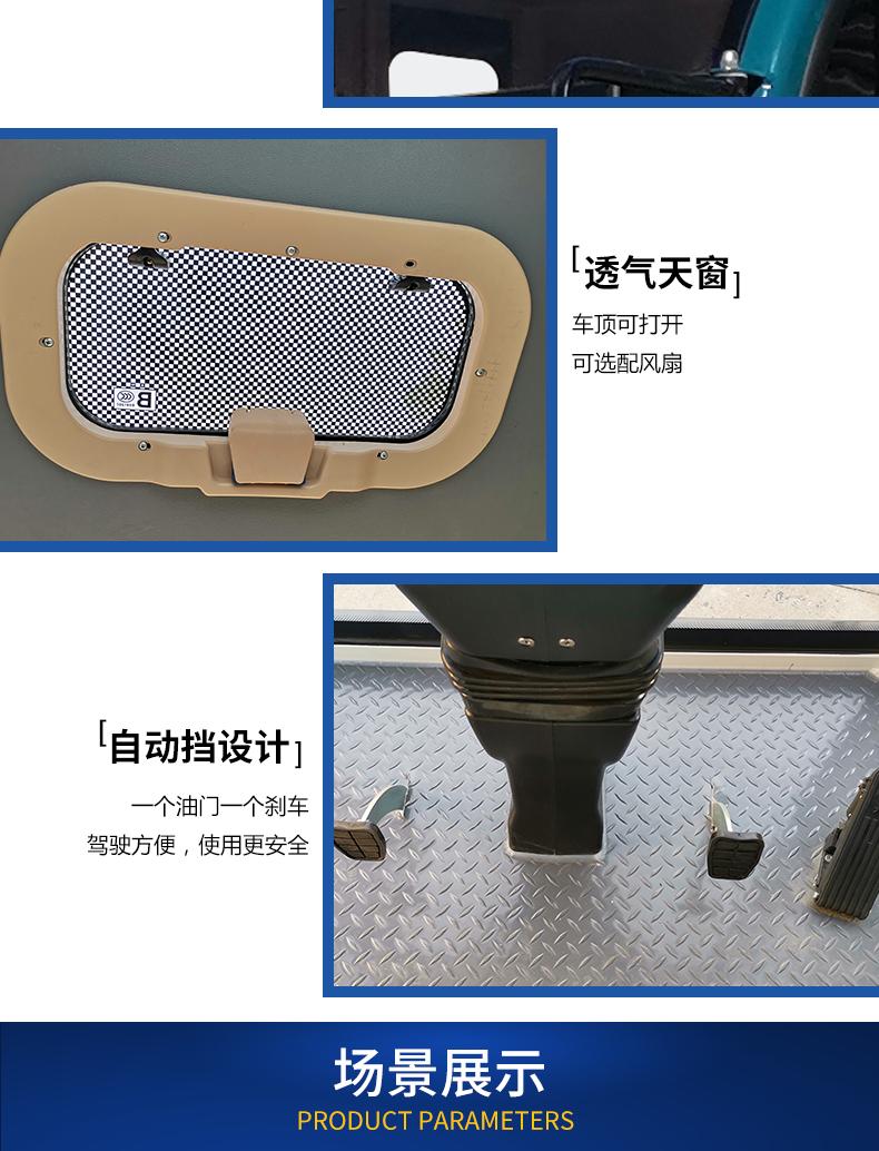 ZC-2000A全封閉電動掃地車11